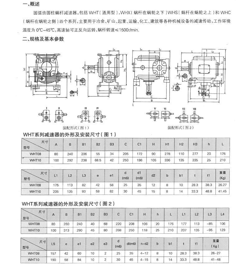 WHX蜗轮蜗杆减速机型号
