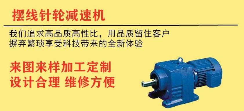 沧州迪赛减速机械有限公司专业生产XWD8125摆线减速机